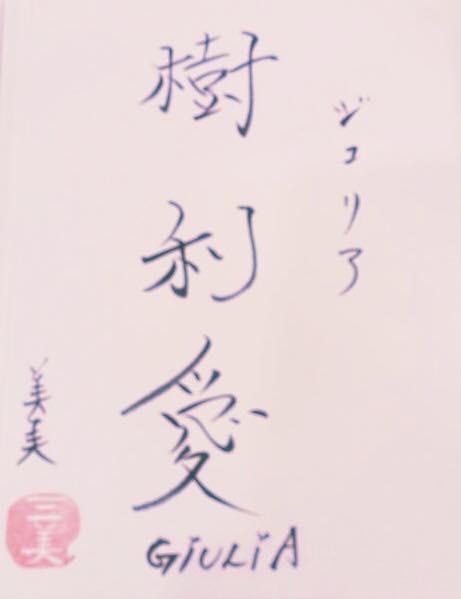 il mio nome in giapponese